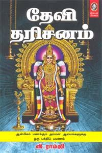 Devi Tharisanam - தேவி தரிசனம்
