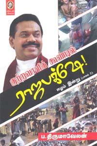Tamil book Kutravali Koondil Rajabhakshe!Eelam Indru (part 2)