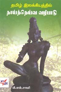 தமிழ் இலக்கியத்தில் தாய்த்தெய்வ வழிபாடு