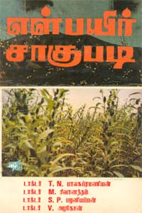 El Payir Sagupadi - எள் பயிர் சாகுபடி (old book rare)