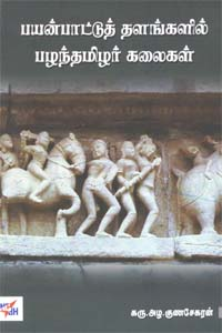 Tamil book பயன்பாட்டுத் தளங்களில் பழந்தமிழர் கலைகள்