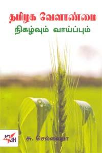 Thamizhaga Velanmai Nikazhvum Vaippum - தமிழக வேளாண்மை நிகழ்வும் வாய்ப்பும்