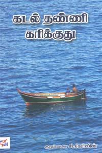 Kadal Thanni Karikuthu - கடல் தண்ணி கரிக்குது