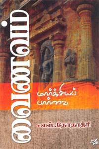 Tamil book Vainavam Markshiya Parvai