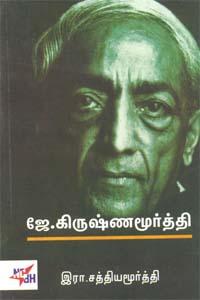 Je. Krishnamoorthy - ஜே. கிருஷ்ணமூர்த்தி