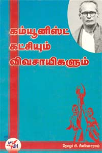 Communist Katchiyum Vivasayegalum - கம்யூனிஸ்ட் கட்சியும் விவசாயிகளும்
