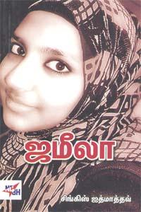 Jameela - ஜமீலா