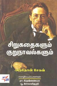 Sirukathaikalum Kurunovalkalum - அந்தோன் சேகவ் சிறுகதைகளும் குறுநாவல்களும்