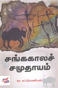 Sangakala Samuthayam - சங்ககாலச் சமுதாயம்