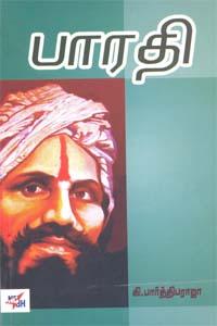 Bharathi - பாரதி