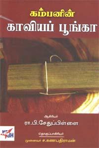 Kambanin Kaviya Poonga - கம்பனின் காவியப் பூங்கா