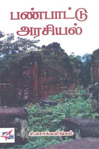 Panpaddu Arasial - பண்பாட்டு அரசியல்
