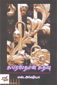 Kaparasthan Kathavu - கபரஸ்தான் கதவு