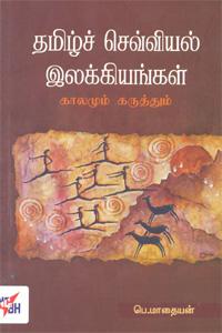 தமிழ் செவ்வியல் இலக்கியங்கள்