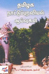 Tamilaka Naddupuraviyal Aaivugal - தமிழக நாட்டுப்புறவியல் ஆய்வுகள்