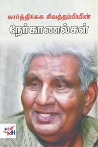 Karthikesu Sivathambiyin Nerkanalgal - கார்த்திகேசு சிவத்தம்பியின் நேர்காணல்கள்