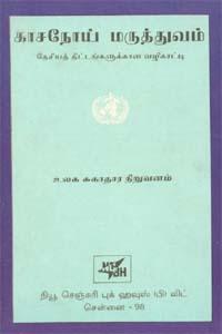 Kaasanoi Maruthuvam - காசநோய் மருத்துவம் (old book)