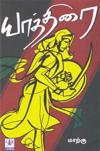 யாத்திரை