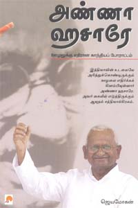 Tamil book Anna Hazare