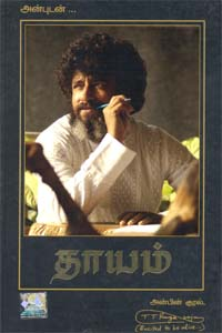 Tamil book Unposted Letter