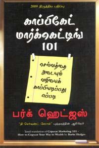 Tamil book Copycat Marketing 101