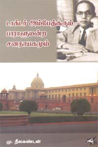 Doctor Ambedkarum paralumandra Jananayakamum - டாக்டர் அம்பேத்கரும் பாராளுமன்ற சனநாயகமும்