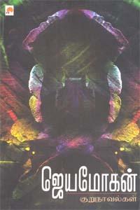 Tamil book Jeyamohan Kurunovelgal