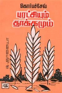 Korpasev Puratchiyum Thaakamum - கொர்பச்சேவ் புரட்சியும் தாக்கமும்