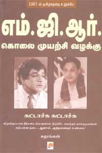 Suttachu Suttachu - எம்.ஜி.ஆர். கொலை முயற்சி வழக்கு சுட்டாச்சு சுட்டாச்சு