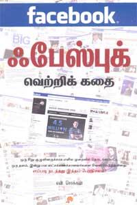 Facebook Vetri Kadhai - ஃபேஸ்புக் வெற்றிக் கதை