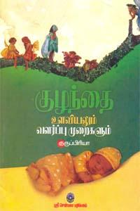 Kuzhanthai Ulaviyalum Valarppu Muraikalum - குழந்தை உளவியலும் வளர்ப்பு முறைகளும்