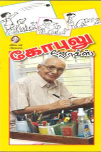 Go - கோபுலு ஜோக்ஸ் (பாகம் 1)