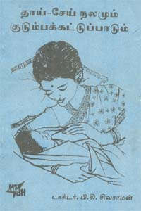 Thai Sei Nalamum  Kudumbakatupaadum - தாய் சேய் நலமும் குடும்பக்கட்டுப்பாடும் (old book)