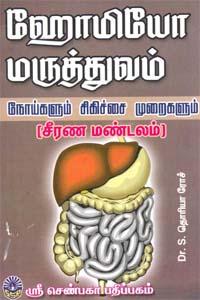 Homeo Maruthuvam Noikalum Chikitsai Muraikalum - ஹோமியோ மருத்துவம் நோய்களும் சிகிச்சை முறைகளும்