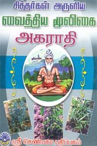 Siddarkal Aruliya Vaithiya Muligai Akarathi - சித்தர்கள் அருளிய வைத்திய மூலிகை அகராதி