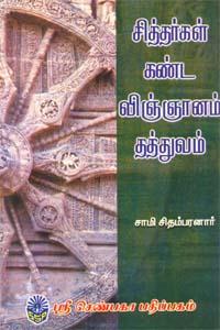 Tamil book சித்தர்கள் கண்ட விஞ்ஞானம் தத்துவம்