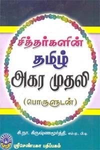 Tamil book சித்தர்களின் தமிழ் அகர முதலி (பொருளுடன்)