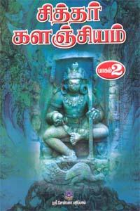 Tamil book சித்தர் களஞ்சியம் (பாகம் 2)
