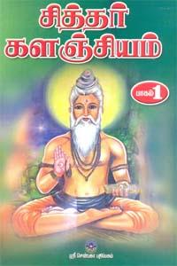 சித்தர் களஞ்சியம் (பாகம் 1)