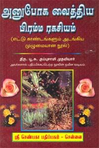 அனுபோக வைத்திய பிரம்ம ரகசியம்