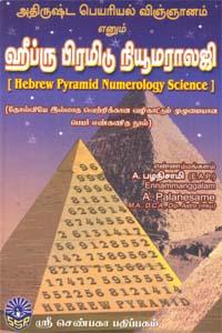 Hipru Piramedu Neomaralogy - ஹீப்ரு பிரமிடு நியூமராலஜி