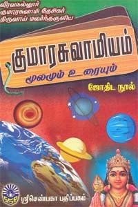 Tamil book குமாரசுவாமியம் மூலமும் உரையும்