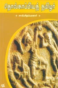 Tamil book Tholkaapiya Tamilar