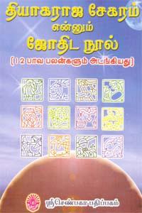 தியாகராஜ சேகரம் என்னும் ஜோதிட நூல்