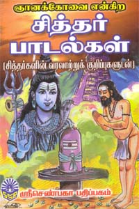 Gnanakovai Enkira Siddar Padalkal - ஞானக்கோவை என்கிற சித்தர் பாடல்கள்
