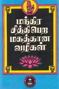 Tamil book மந்திர சித்தி பெற மகத்தான வழிகள்