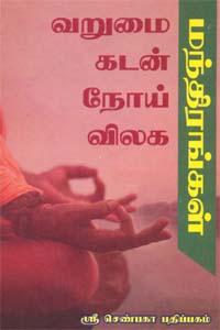 Tamil book வறுமை கடன் நோய் விலக மந்திரங்கள்