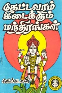 Tamil book கேட்ட வரம் கிடைக்கும் மந்திரங்கள்