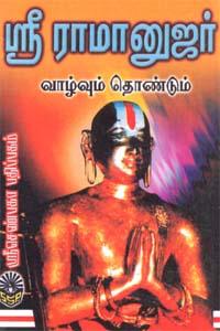 Tamil book ஸ்ரீ ராமானுஜர் வாழ்வும் தொண்டும்