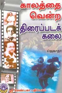 Tamil book காலத்தை வென்ற திரைப்படக் கலை